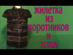 Leather Working Patterns, Fur Coat, Sewing, Knitting, Youtube, Templates, Slipper, Kunst, Dressmaking