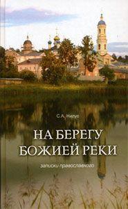 Вера православная - Нилус На берегу Божьей реки1