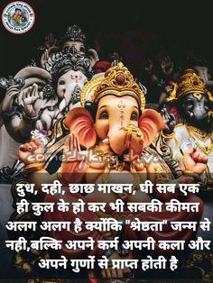 Ganesh Wallpaper, Radha Krishna Wallpaper, Krishna Radha, Lord Ganesha Names, Ganesh Lord, Good Morning Hindi Messages, Good Evening Messages, Ganesh Chaturthi Quotes, Happy Ganesh Chaturthi