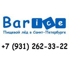 Доставка льда 24 часа в СПб. Тел.: +7 (931) 262-33-22 Сайт: www.barice.ru