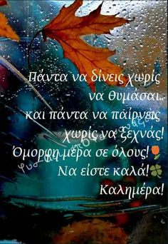Good Night, Good Morning, Night Photos, Greek Quotes, My Way, Good Vibes, Happy Day, Best Quotes, Prayers