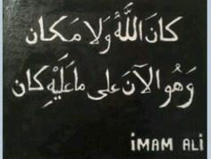 الامام علي رضي الله عنه