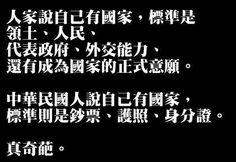 如果你認為自己不是中國人,你說你是台灣人,但你喊中華民國萬歲,中華民國就是台灣,跟「中共」一點關係都沒有。那很抱歉,你甚麼都不是,你是腦殘。