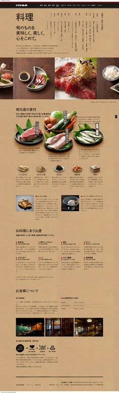 黒川温泉 いこい旅館 料理 The vertical text really lifted up an otherwise rigid design. Food Web Design, Menu Design, Site Design, Layout Design, Web Mockup, Japanese Graphic Design, Japan Design, Ui Web, Food Website