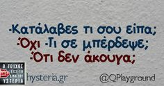 😂😂😂🤘 Teaching Humor, Funny Greek, True Words, Funny Posts, Funny Quotes, Jokes, Lol, Greeks, Theory