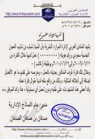 نموذج شهادة خبرة جاهزة باللغة العربية و الانجليزية Experience Certificate Model Ready In Arabic And English Blog Blog Posts Books