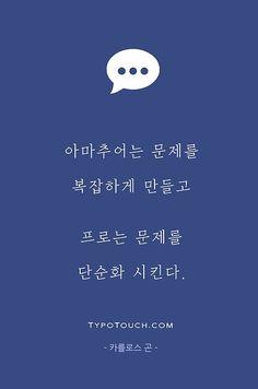 타이포터치 - 당신이 만드는 명언, 아포리즘 Wise Quotes, Famous Quotes, Words Quotes, Inspirational Quotes, Sayings, The Words, Cool Words, Calligraphy Text, Korean Quotes