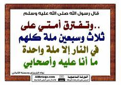 من احاديث الرسول صلى الله عليه وسلم