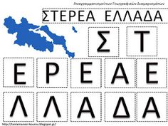 Δραστηριότητες, παιδαγωγικό και εποπτικό υλικό για το Νηπιαγωγείο & το Δημοτικό: Ταξίδι στην Ελλάδα: μαθαίνοντας για τα γεωγραφικά διαμερίσματα Geography, Logos, Logo