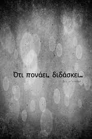 Διδάσκει!!Διδασκει....!!! (δυστυχως..η ευτυχως..)!Ευτχώς μας διδάσκει Advice Quotes, All Quotes, Greek Quotes, Poetry Quotes, Wisdom Quotes, Words Quotes, Sayings, Sylvia Plath Quotes, Religion Quotes