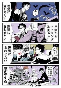 Y Image, Rap Battle, Touken Ranbu, Doujinshi, Twitter Sign Up, Geek Stuff, Fan Art, Shit Happens, Manga