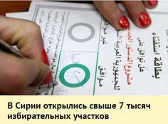Στη Συρία άνοιξαν πάνω από 7000 εκλογικά τμήματα