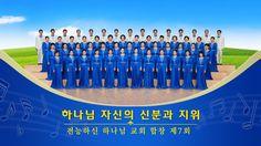讚美獨一無二的神 全能神教會韓文合唱團 第七輯