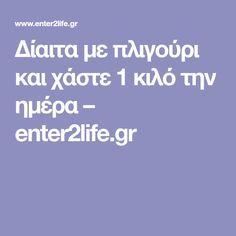 Δίαιτα με πλιγούρι και χάστε 1 κιλό την ημέρα – enter2life.gr
