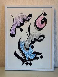 """""""Et patiente d'une belle patience"""" Sourate 70, verset 5 du Coran."""