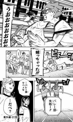 Kageyama Tobio, Haikyuu Manga, Kagehina, Kuroo, Manga Anime, Haruichi Furudate, Anime Dress, Comic Games, Manga Pages