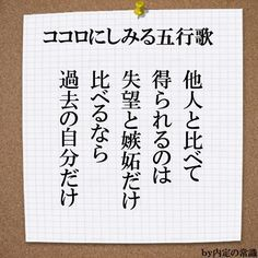 夢は二度叶う!1万人が感動したつぶやき(@yumekanau2)さん | Twitter Common Quotes, Wise Quotes, Famous Quotes, Words Quotes, Inspirational Quotes, Sayings, Positive Words, Positive Quotes, Japanese Quotes