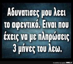 Funny Pins, Funny Photos, Laugh Out Loud, More Fun, Haha, Jokes, Humor, Languages, Greek