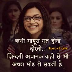 48210857 Is shareeme thakath Zindagi aur 2 meeter Baakhee hy janaab. (With images) Cute Attitude Quotes, Mixed Feelings Quotes, Good Thoughts Quotes, Good Life Quotes, Friendship Quotes In Hindi, Hindi Quotes, Words Quotes, Life Quotes For Girls, Life Quotes Pictures