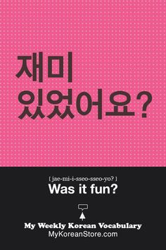 Was it fun? #Hangul #Korean #language