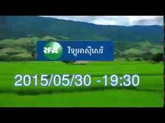 RFA Khmer,Radio News,30 05 2015,Evening, split3