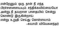Swami Vivekananda quote in tamil - Your Fun Pics