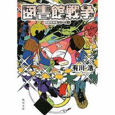 図書館戦争 Library War by Hiro Arikawa Any Book, I Love Books, Mystery, Horror, Comic Books, Comics, Cover, Bookshelves, Bookcases