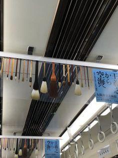 「阪急の中吊り、マジで筆がつってあるんだと思った。」のYahoo!検索(リアルタイム) - Twitter(ツイッター)、Facebookをリアルタイム検索