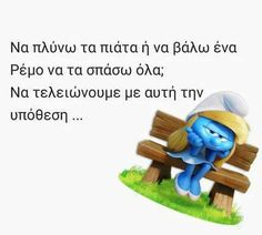 Clever Quotes, Funny Quotes, Picture Video, Smurfs, Jokes, Lol, Humor, Pictures, Greek Quotes