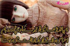Sad urdu shayari ham hath barhaein to tery onchy dar o baam ahsas dilaty hain ky okat mein rahna