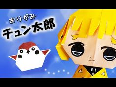 Anime Diys, Origami, Totoro, Science And Nature, Pikachu, Paper Crafts, Blog, Fictional Characters, Design