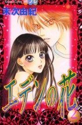 Shoujo, Hana, Flowers, Anime, Cartoon Movies, Anime Music, Royal Icing Flowers, Flower, Animation
