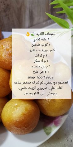 Easy Cake Recipes, Sweets Recipes, Indian Food Recipes, Cooking Recipes, Ethnic Recipes, Arabic Dessert, Arabic Food, Arabic Sweets, Tunisian Food