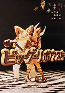 The Big Lebowski (Japan), 1997.  I don't know why I want to see that Japanese version now. Can you imagine the dub over?
