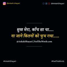 सुख मेरा काँच सा था #Shayari #DostiShayari #FeelTheWords #2LineShayari #AnkahiShayari Hindi Quotes Images, Love Quotes In Hindi, Best Quotes, Inspirational Quotes, Mixed Feelings Quotes, Good Thoughts Quotes, Attitude Quotes, Deep Words, True Words