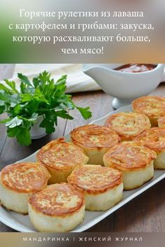 Russian Recipes, Western Food, Salmon Burgers, Food Photo, Lunches And Dinners, Food To Make, Finger Foods, Yummy Food, Tasty