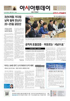 아시아투데이 ASIATODAY 1면. 20140206(목)