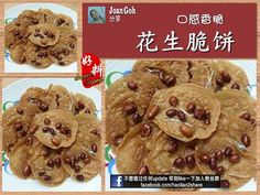花生脆饼 Biscuit Cookies, Crisp, Biscuits, Teddy Bear, Snacks, Breakfast, Blog, Recipes, Morning Coffee