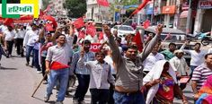 ट्रेड यूनियनों की राष्ट्रव्यापी हड़ताल, ये हैं 8 अहम बातें http://www.haribhoomi.com/news/india/today-trade-union-strike-8-important-facts/45829.html