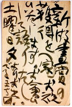 Postcard written by MUNAKATA Shiko (Japanese painter, woodblock print artist: 1903-1975) 棟方志功