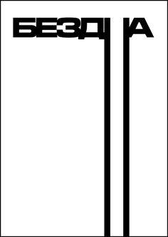Тренинг «Креативная типографика». Шрифтовая композиция ‹ Виртуальная школа графического дизайна Design Typography, Graphic Design Posters, Typography Letters, Graphic Design Inspiration, Lettering, Web Design, Design Art, Logo Design, Handpoke Tattoo