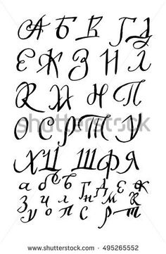 Cyrillic Alphabet Title In Russian  Russian Calligraphy Font