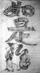伝空海 飛白十如是 Typography, Abstract, Costa Rica, Artwork, Calligraphy, Type, Color, Letterpress, Summary