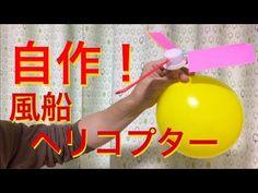 自作! 風船ヘリコプター! How to make a balloon helicopter - YouTube
