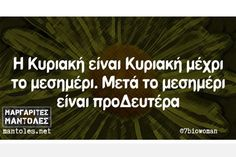 Funny Greek, Funny Pictures, Funny Quotes, Herbs, Humor, Life, Fanny Pics, Funny Phrases, Funny Pics