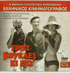 Movies, Films, Greek, Cinema, Youtube, Actors, Retro, Movie Posters, Artists