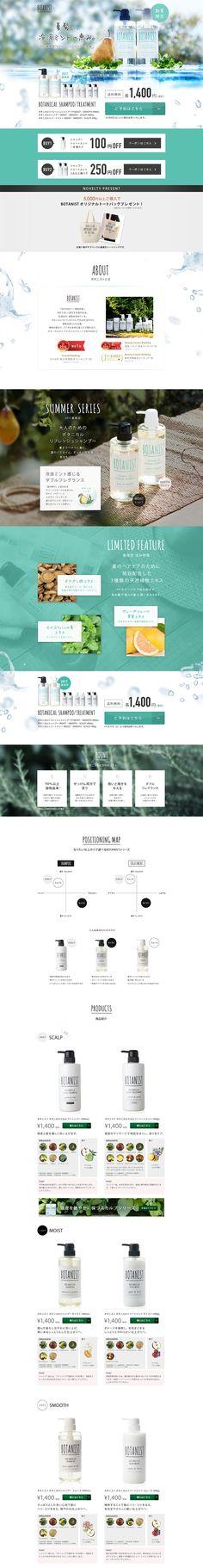 ボタニカル リフレッシュシャンプー WEBデザイナーさん必見!ランディングページのデザイン参考に(キレイ系)