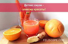 Детокс смузи - эликсир красоты! Cantaloupe, Fruit, Recipes, Food, The Fruit, Meals, Yemek, Recipies, Eten