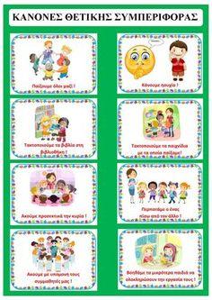 Κανόνες τάξης Preschool Education, Kindergarten Class, Preschool Classroom, Work Activities, Preschool Activities, Educational Activities, School Social Work, School Themes, School Psychology