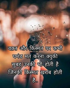 Motivational Quotes Life in Hindi – Motivational Quotes Life – Motivational Quotes Lines Motivational Pictures For Success, Motivational Quotes For Students, Short Inspirational Quotes, Motivational Quotes For Success, Inspirational Thoughts, Thoughts In Hindi, Funny Quotes, Life Quotes, Motivational Wallpaper